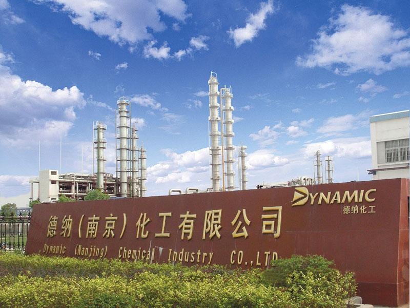 德纳(南京)化工有限公司